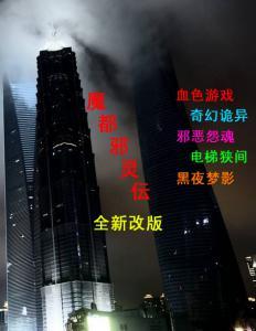 《魔都邪灵传》封面图