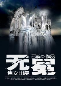 《无冕》封面图