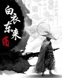 《白衣东来》封面图