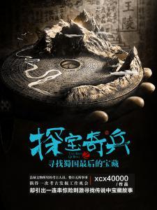 《《探宝奇兵之寻找蜀国最后的宝藏》》封面图