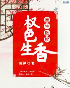 《重生医妃:权色生香》封面图