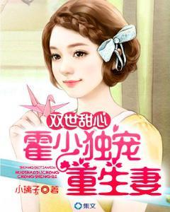 《双世甜心:霍少独宠重生妻》封面图