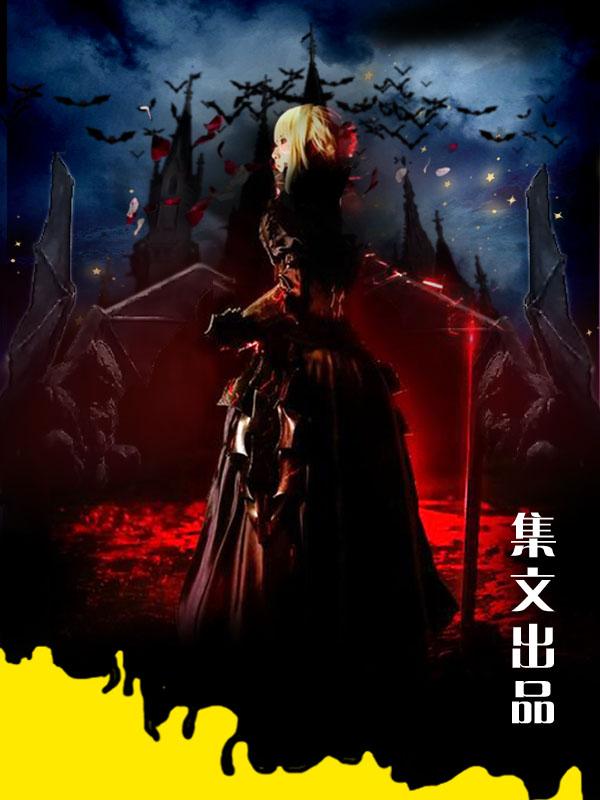 《世界末日之魔族降临》封面图